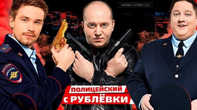 Полицейский с рублевки 4 сезон когда выйдет?