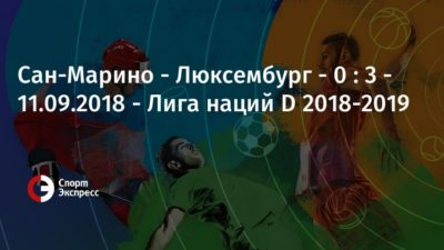 Лига Наций. Люксембург - Сан-Марино. Прогнозы на матч 15.10.2018
