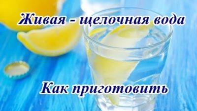 Щелочное питье что это такое?