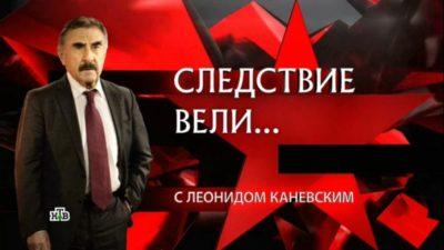 Следствие вели с Леонидом Каневским 2018 смотреть онлайн