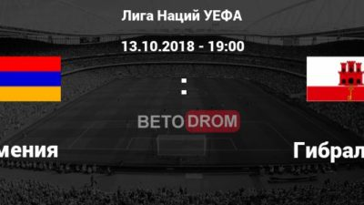Лига Наций. Армения - Гибралтар. Прогнозы на матч 13.10.2018