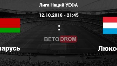 Лига Наций. Беларусь - Люксембург. Прогнозы на матч 12.10.2018