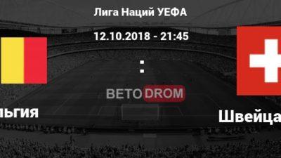 Лига Наций. Бельгия - Швейцария. Прогнозы на матч 12.10.2018