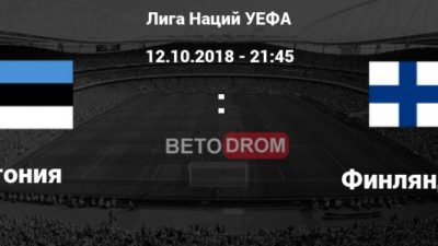 Лига Наций. Эстония - Финляндия. Прогнозы на матч 12.10.2018 смотреть онлайн
