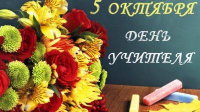 День учителя 05.10.2018 смотреть онлайн видео