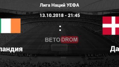 Лига Наций. Ирландия - Дания. Прогнозы на матч 13.10.2018