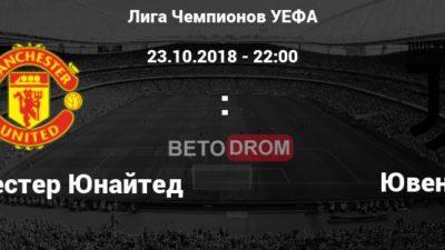 Лига Чемпионов. Манчестер Юнайтед - Ювентус. Прогнозы на матч 23.10.2018