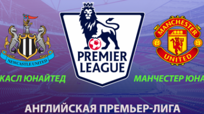 АПЛ. Манчестер Юнайтед - Ньюкасл. Прогнозы на матч 8.10.2018 смотреть онлайн