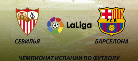 Ла Лига. Барселона - Севилья. Прогнозы на матч 20.10.2018