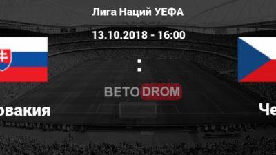 Лига Наций. Словакия — Чехия. Прогнозы на матч 13.10.2018