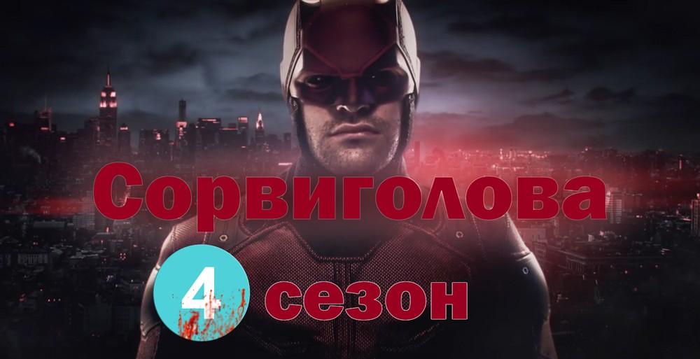 Сериал Сорвиголова 4 сезон дата выхода? когда выйдет новый сезон
