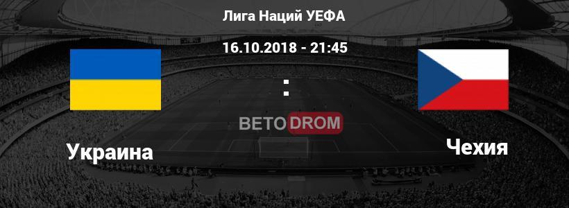 Лига Наций. Украина - Чехия. Прогнозы на матч 16.10.2018