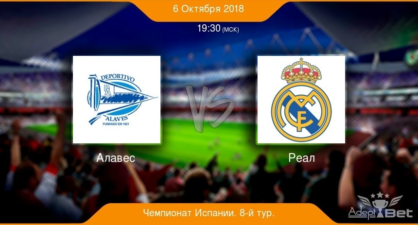 Ла Лига. Сельта - Алавес. Прогнозы на матч 16.10.2018