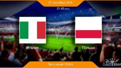 Лига Наций. Италия - Польша. Прогнозы на матч 14.10.2018