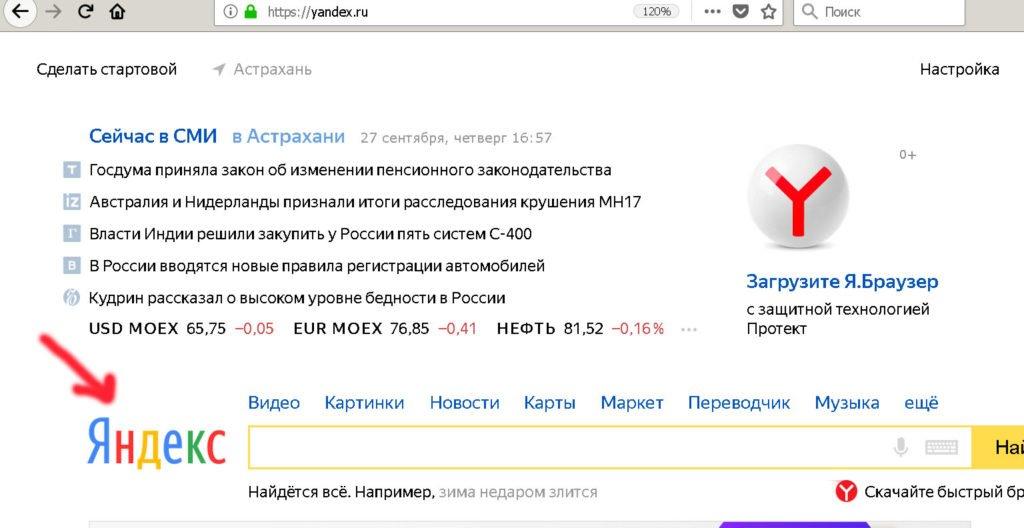 логотип яндекса радужного цвета в честь дня рождения гугл