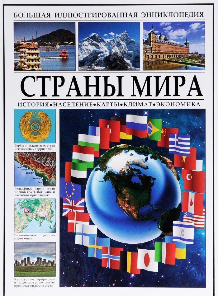 Энциклопедия путешествий страны мира