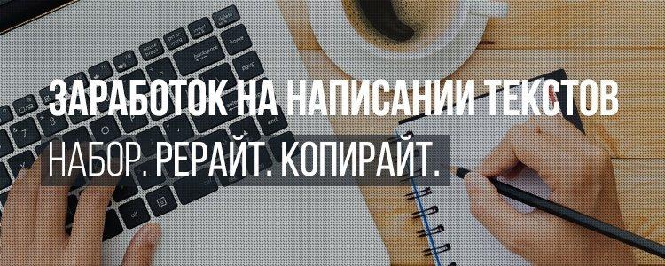 Заработок на наборе текста, набор, рерайт, копирайт, переводы!