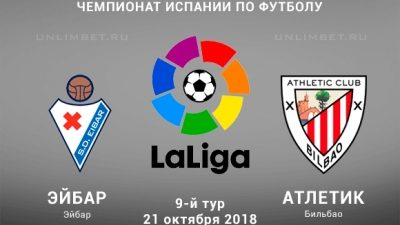 Ла Лига. Эйбар - Атлетик. Прогнозы на матч 21.10.2018
