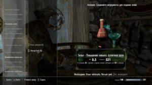 Скайрим (Skyrim: алхимия рецепты зелий), прокачка, эффекты, полное собрание