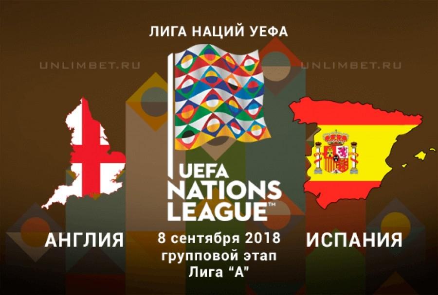 Лига Наций. Испания - Англия. Прогнозы на матч 15.10.2018