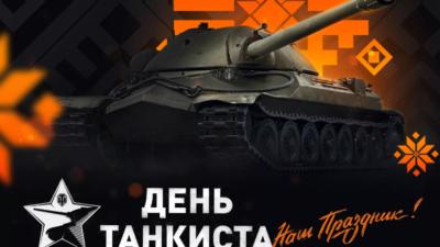 Когда день танкиста в России в 2019 году