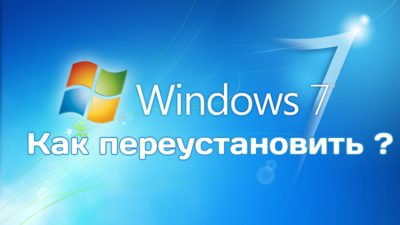 Как переустановить Виндовс (Windows)?