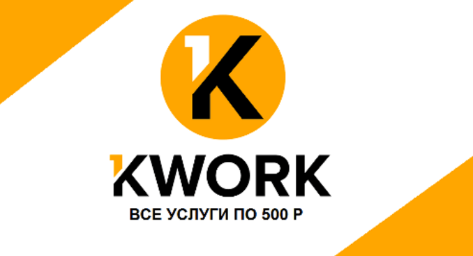 Промокоды на Kwork (Кворк)