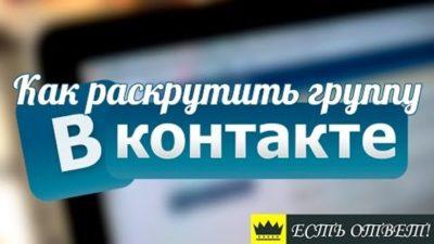 Как раскрутить группу вкотакте (вк - vk) ? смотреть видео онлайн