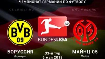 Бундеслига. Боруссия М - Майнц. Прогнозы на матч 21.10.2018