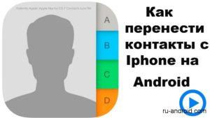 Как перенести контакты с айфона на андроид?