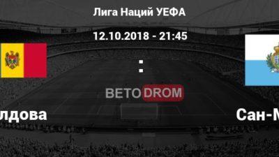 Лига Наций. Молдова - Сан-Марино. Прогнозы на матч 12.10.2018