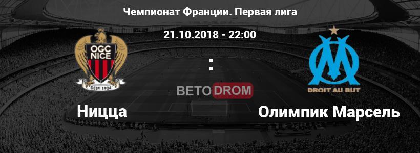 Лига 1. Ницца - Марсель. Прогнозы на матч 21.10.2018
