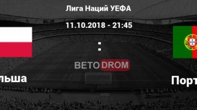 Лига Наций. Польша - Португалия. Прогнозы на матч 11.10.2018 смотреть онлайн