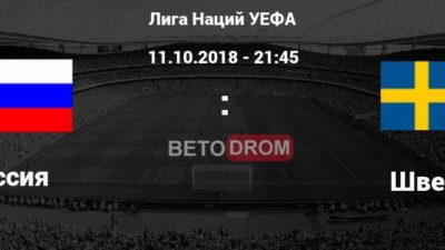 Лига Наций. Россия - Швеция. Прогнозы на матч 11.10.2018 смотреть онлайн