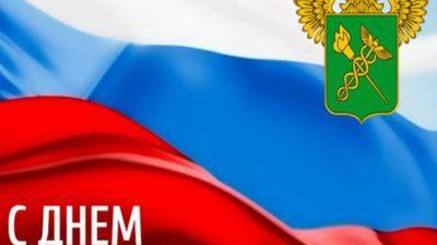 День таможенника РФ 25 октября 2018 поздравления смотреть онлайн