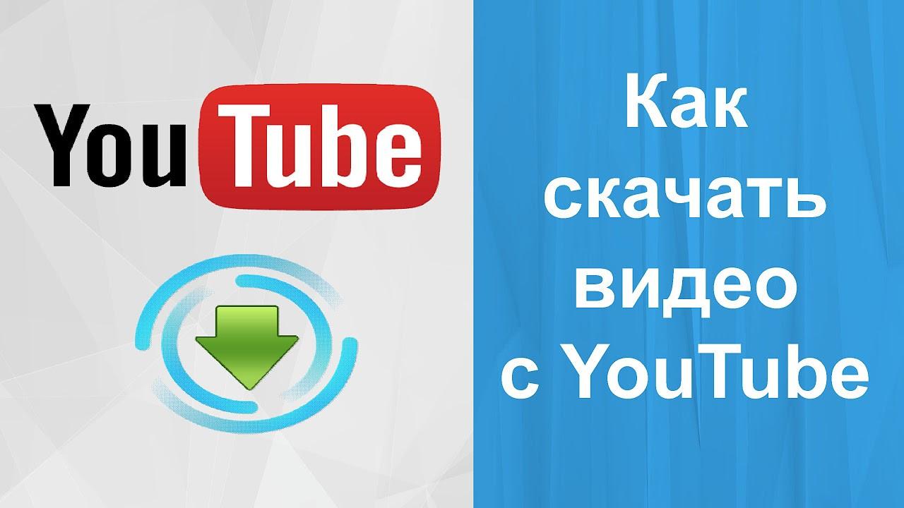 Как скачать видео из Ютуба (Youtube.com)? смотреть онлайн видео