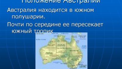 Австралия на каком материке находится?