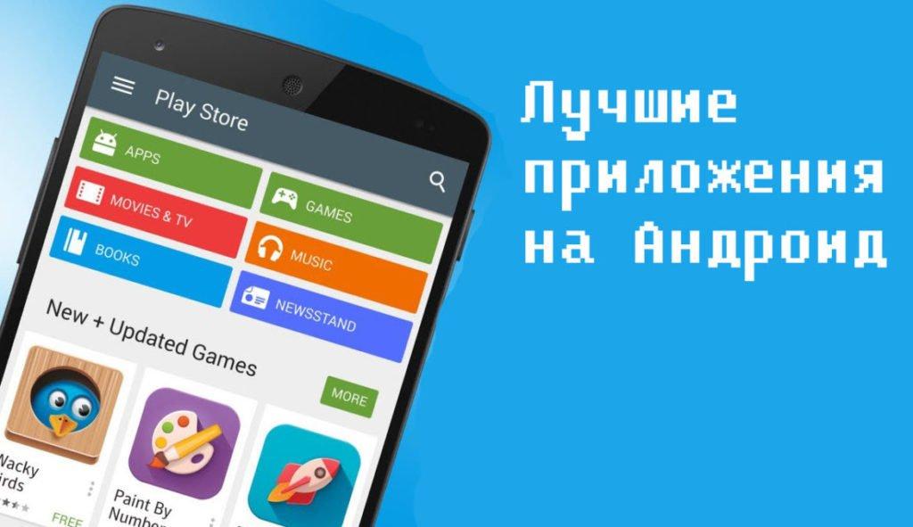 Лучшие приложения для андроид (android)