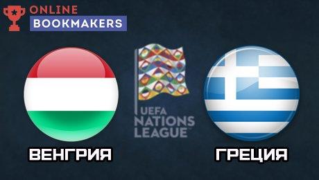 Лига Наций. Греция - Венгрия. Прогнозы на матч 12.10.2018 смотреть онлайн