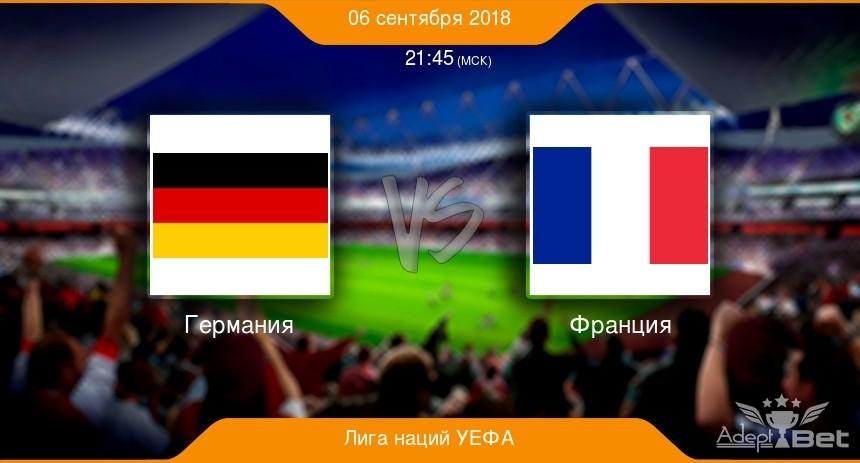 Лига Наций. Франция - Германия. Прогнозы на матч 16.10.2018