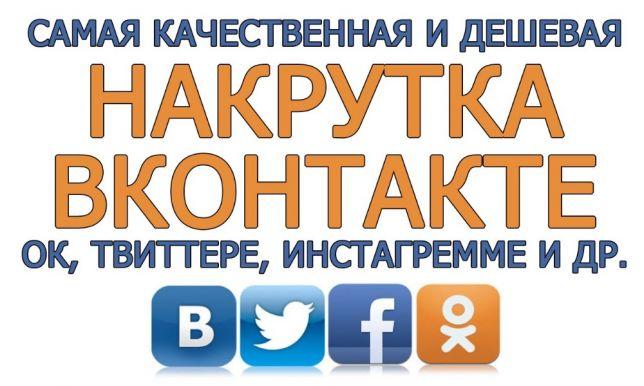 Где купить подписчиков вконтакте. Накрутка лайков и подписчиков в вк