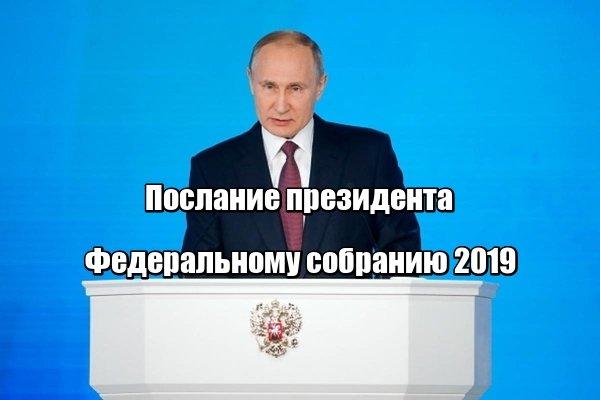 Послание президента Федеральному собранию 2019 смотреть онлайн видео