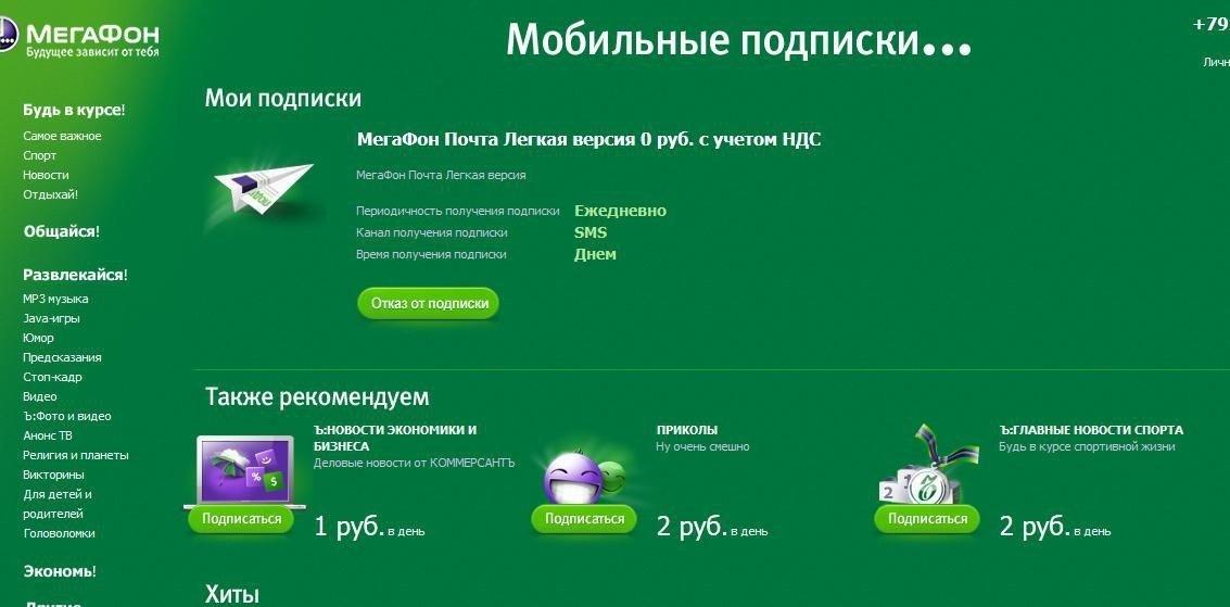 Как заблокировать подписки на Мегафоне в личном кабинете?
