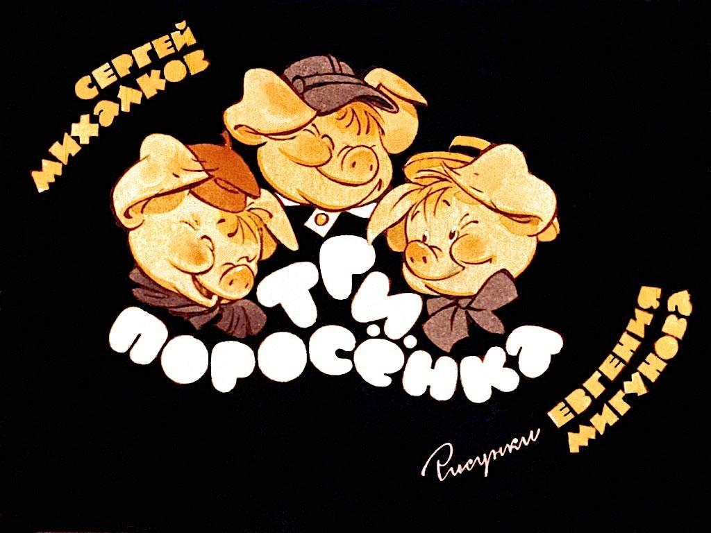 Три поросенка мультфильм советский