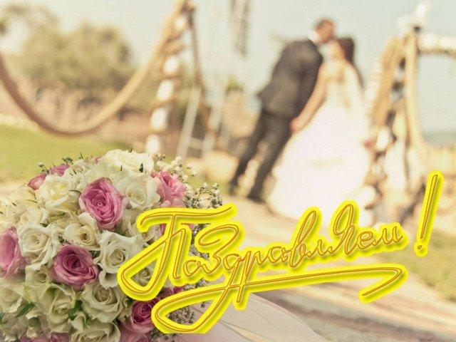 Пожелания на свадьбу молодым самые лучшие короткие своими словами!!!