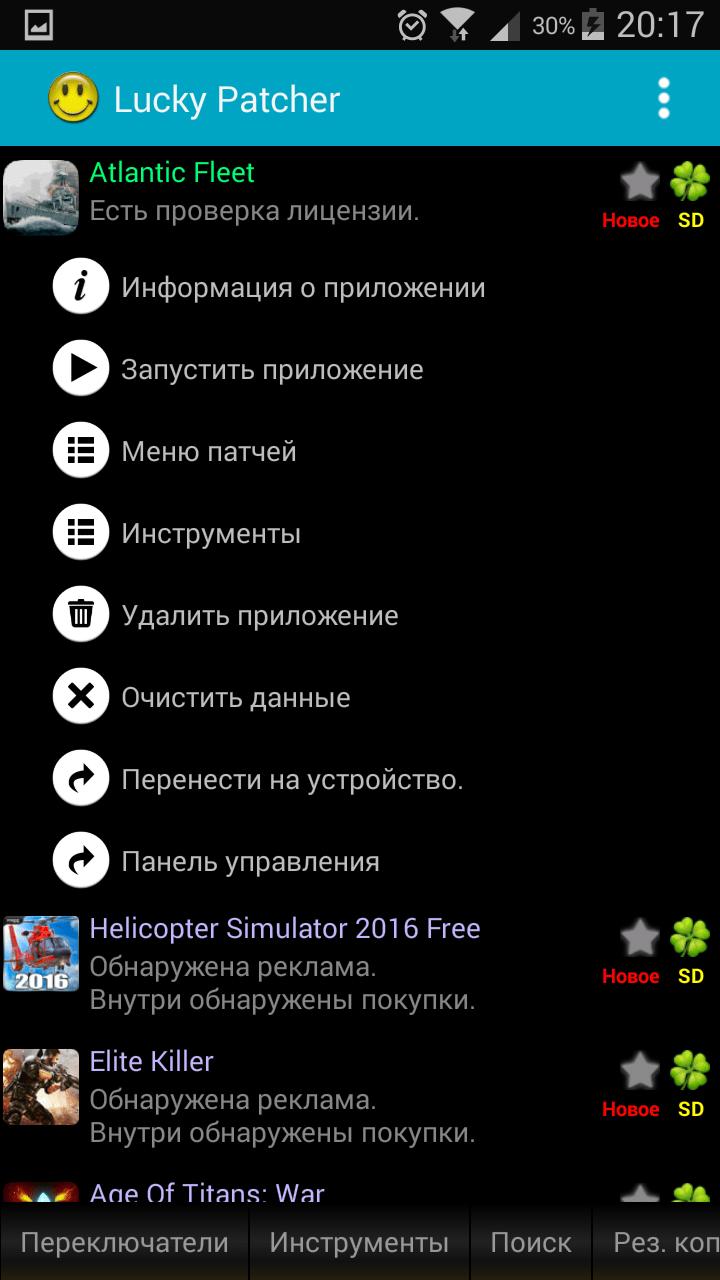 Lucky Patcher 8.5.6 Full на Android (Лаки Патчер) скачать бесплатно