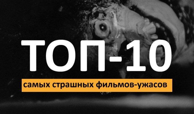 ТОП 10 Самые страшные ужастики список