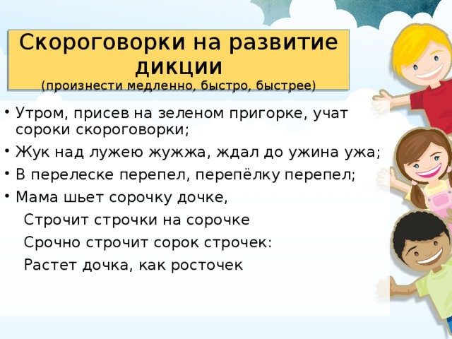 Скороговорки для развития речи и дикции взрослых
