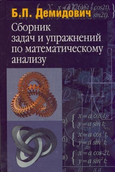 Демидович сборник задач по математическому анализу скачать