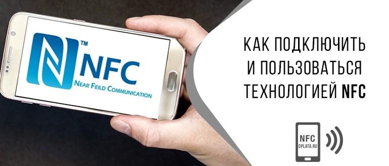 NFC в телефоне что это такое и как пользоваться сбербанк?